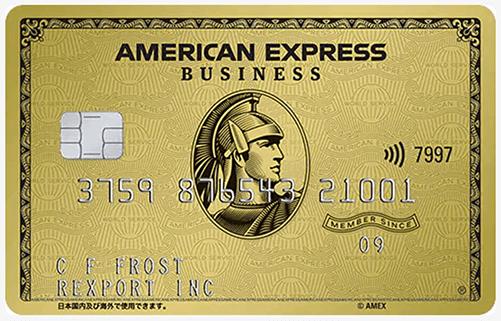 アメリカンエキスプレス ビジネスゴールドカード AMEX アメックス