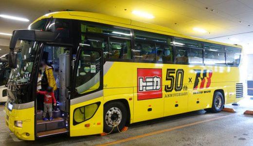 はとバス「リアルトミカ号」ツアーに参加!非売品トミカももらえてお得!