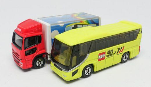 はとバス「リアルトミカ号」ツアーでもらえるトミカ2種類をレビュー!【トミカ50周年】