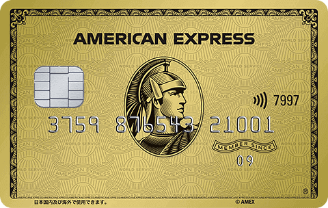 アメリカンエキスプレス ゴールド AMEX アメックス