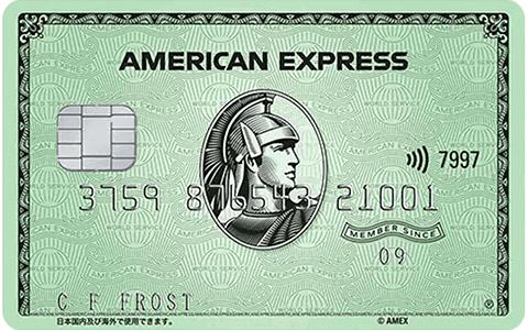 アメリカン・エキスプレス・カード(アメックスグリーン)の特典・メリットは?