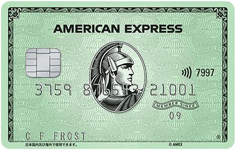 アメリカンエキスプレス グリーン AMEX アメックス
