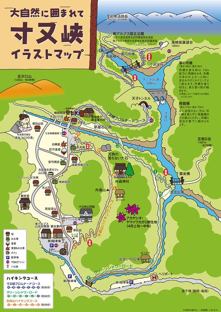 寸又峡温泉 夢の吊り橋 マップ
