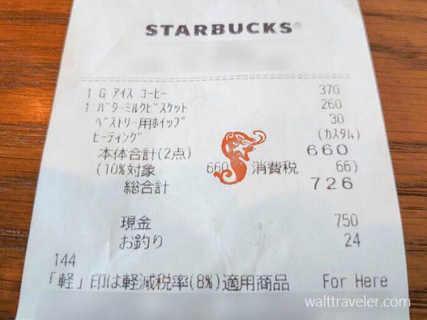 スタバ スターバックス おかわり ワンモアコーヒー レシート