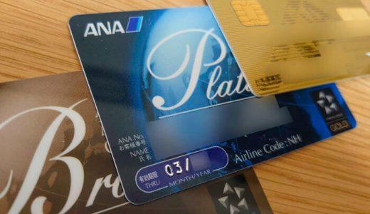 ANAのステイタス・特典・プレミアムポイント計算方法を解説!上級会員になるには?