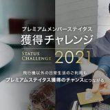 ANA プレミアムメンバーステイタス獲得チャレンジ 2021