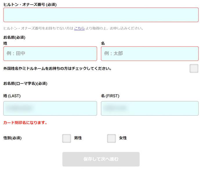 ヒルトンアメックス 申し込み 審査 アメリカンエキスプレス AMEX
