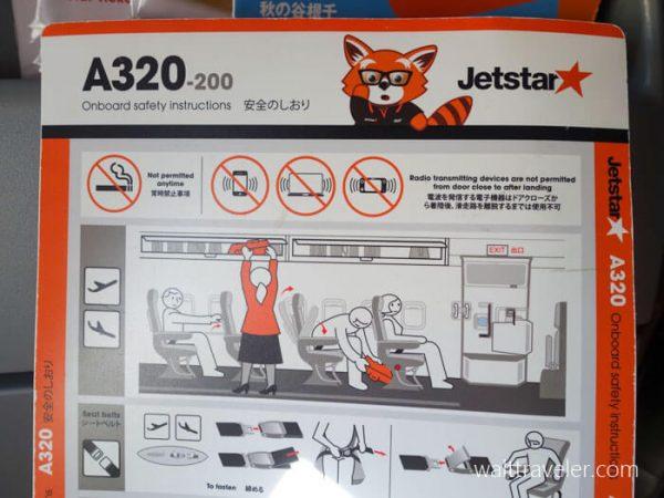 福岡旅行 ジェットスター GK503 成田→福岡