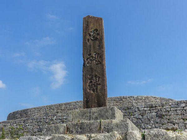 中城城跡 二の郭 忠魂碑 沖縄旅行