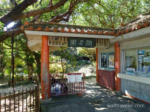 識名園 沖縄旅行